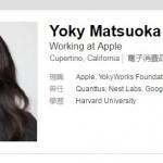 蘋果網羅矽谷紅人 Yoky Matsuoka,曾是 Nest 科技部門領導人、X lab 共同創辦人