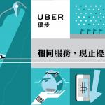 Uber 宣布「15% 優惠」,這次不是公司補貼、是壓低司機勞動成本