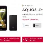 夏普強攻智慧型手機市場,旗艦機 Auqos Zate SH-04H 下月問世