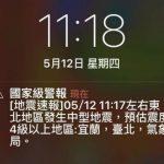 未收到地震預警訊息?上 NCC「災防告警服務專區」查詢手機是否通過認證(更新)