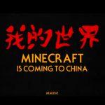 微軟藉網易之手,將創世神 Minecraft 帶進中國