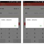 「6.4」、「89.64」人民幣紅包發不出去?六四紀念日,仍被禁錮的中國科技公司