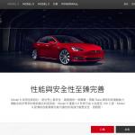 特斯拉真的來了!台灣版官網正式上線、傳快閃店登場