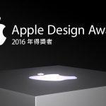 2016 蘋果設計大獎公布,12 款 Apps 獲獎