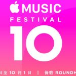 Apple Music Festival 邁向第 10 年,9 月 19 日起倫敦圓屋劇場開唱