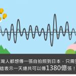 全球最高速光纖海纜終於來了!Google 宣布 FASTER 台灣延伸段開通