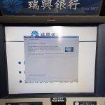 瑞興銀行澄清:ATM 並非使用盜版軟體