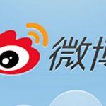 「中國版 Twitter」微博股價升至歷史新高