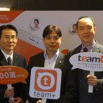 Team+ 深耕本土,提供高度客制化的企業通訊需求