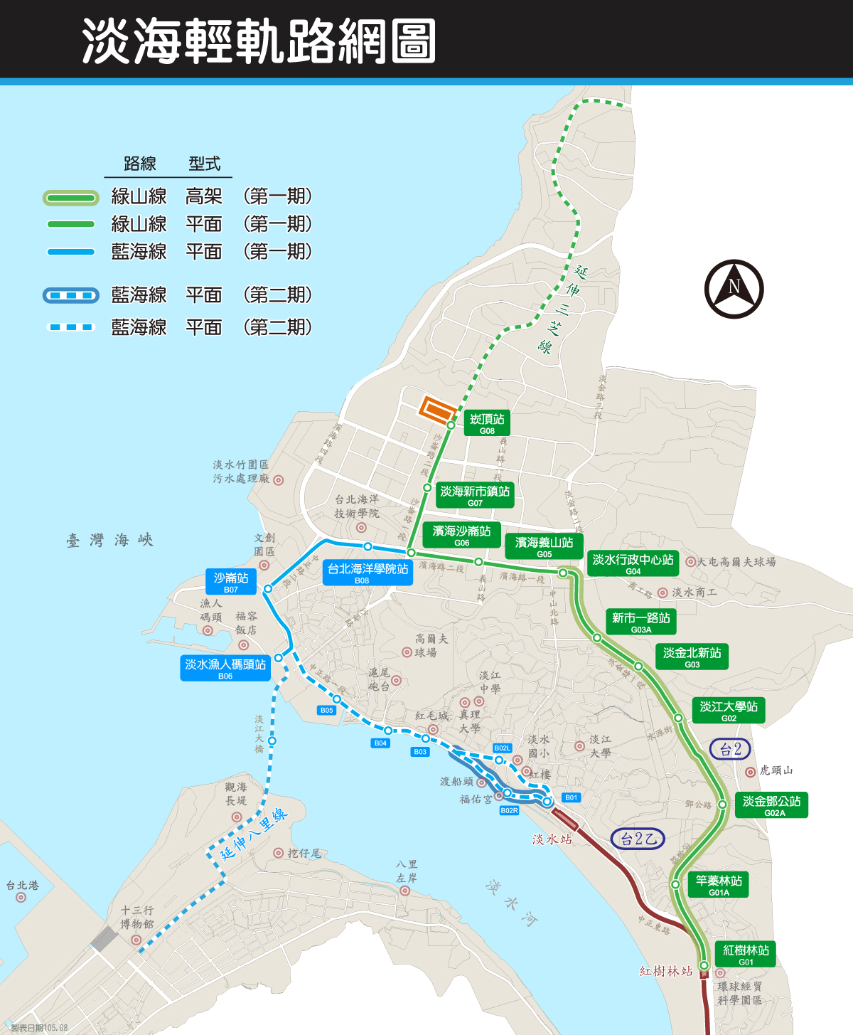 Danhai Light Rail 2