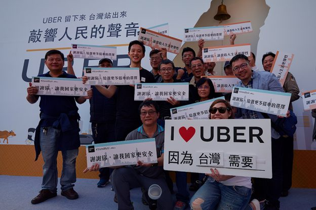 Uber-stand-by-me-taiwan20161226