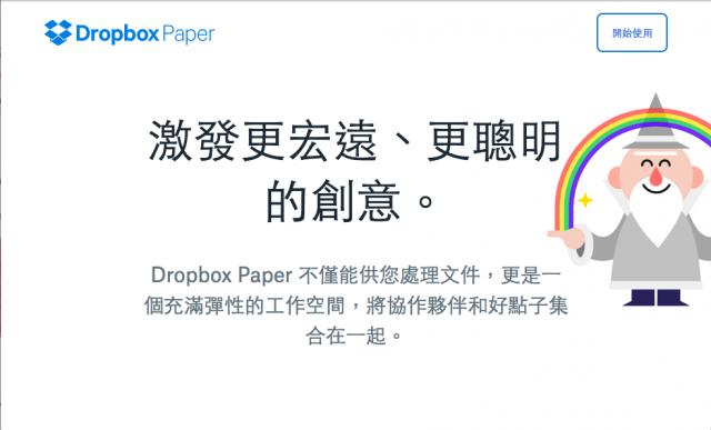 20170130-Dropbox-Paper