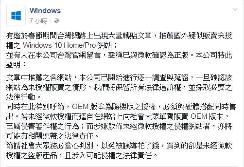 台灣微軟 Windows 粉絲專頁