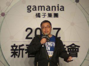 gamania 遊戲橘子執行長劉柏園