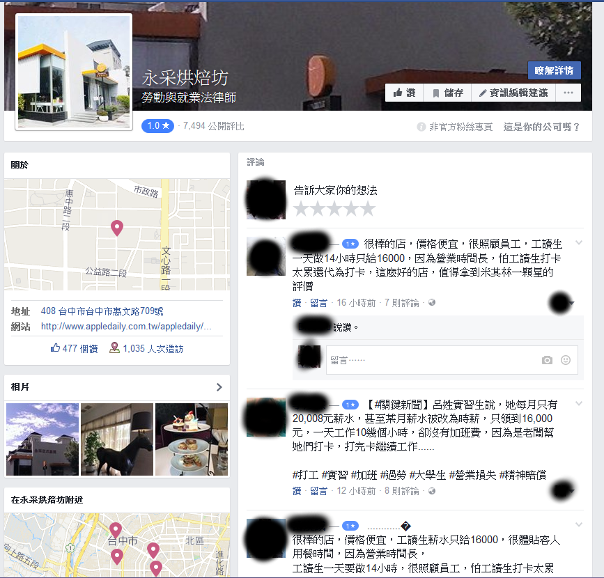 Bakery-Facebook-Landmark