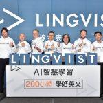 PChome 攜手 Lingvist 語言學習服務,以人工智慧、大數據挑戰 200 小時學英文
