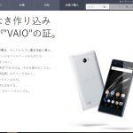 和 SONY 打對台!VAIO 在日本市場推出首款 Android 智慧型手機