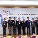 大新竹產業發展策略聯盟合作備忘錄簽約儀式與技術媒合會