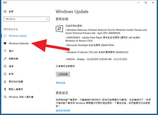windows 10 更新