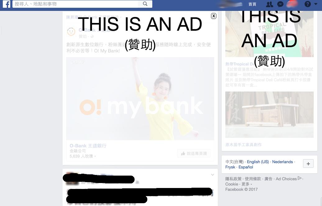 線上廣告慘了!學者用影像辨識成功揪出網頁上的廣告