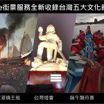 Google 街景服務全新收錄台灣五大文化節慶街景