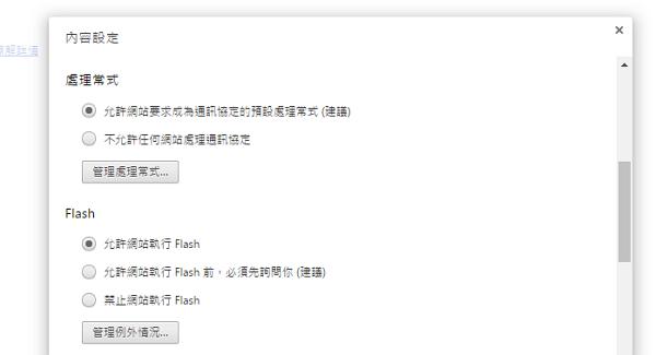 「允許網站執行flash」的圖片搜尋結果