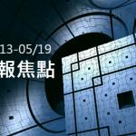新報焦點(0513~0519)|WannaCry 勒索病毒肆虐全球;IBM 突發性終止遠距工作制度!