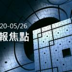 新報焦點(0520~0526)|AlphaGo 人機對弈再啟,Gogoro 2 來了!