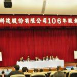 聯發科股東會通過配發 9.5 元股利,蔡明介強調持續七大新興科技投資