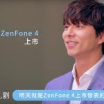 孔劉助陣:華碩 ZenFone 4 系列發表前預覽