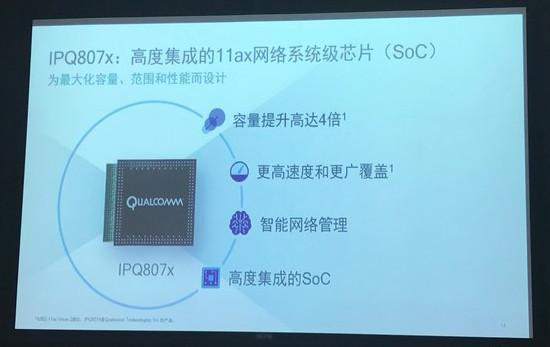 高通:為什麼說802 11ax 會成為下一代Wi-Fi 技術標準| TechNews 科技新報
