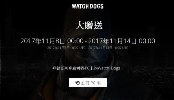 Watch Dogs  Uplay Preload
