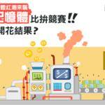 【圖表看時事】中國記憶體發展,三大勢力 DRAM、NAND 拚量產