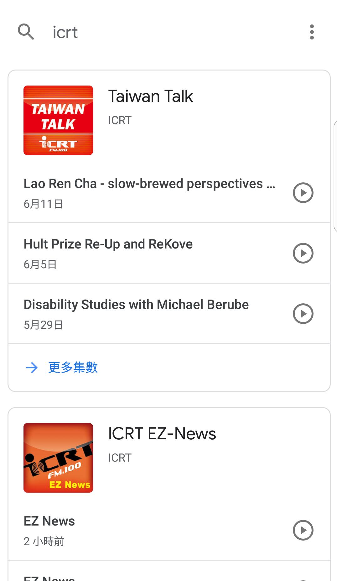 Google 推出 Podcasts App,並且要用 AI 推薦個人化內容