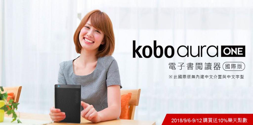 不讓對手專美於前!樂天 Kobo 週年慶開放 Kobo Aura ONE 國際版電子書閱讀器直送來台