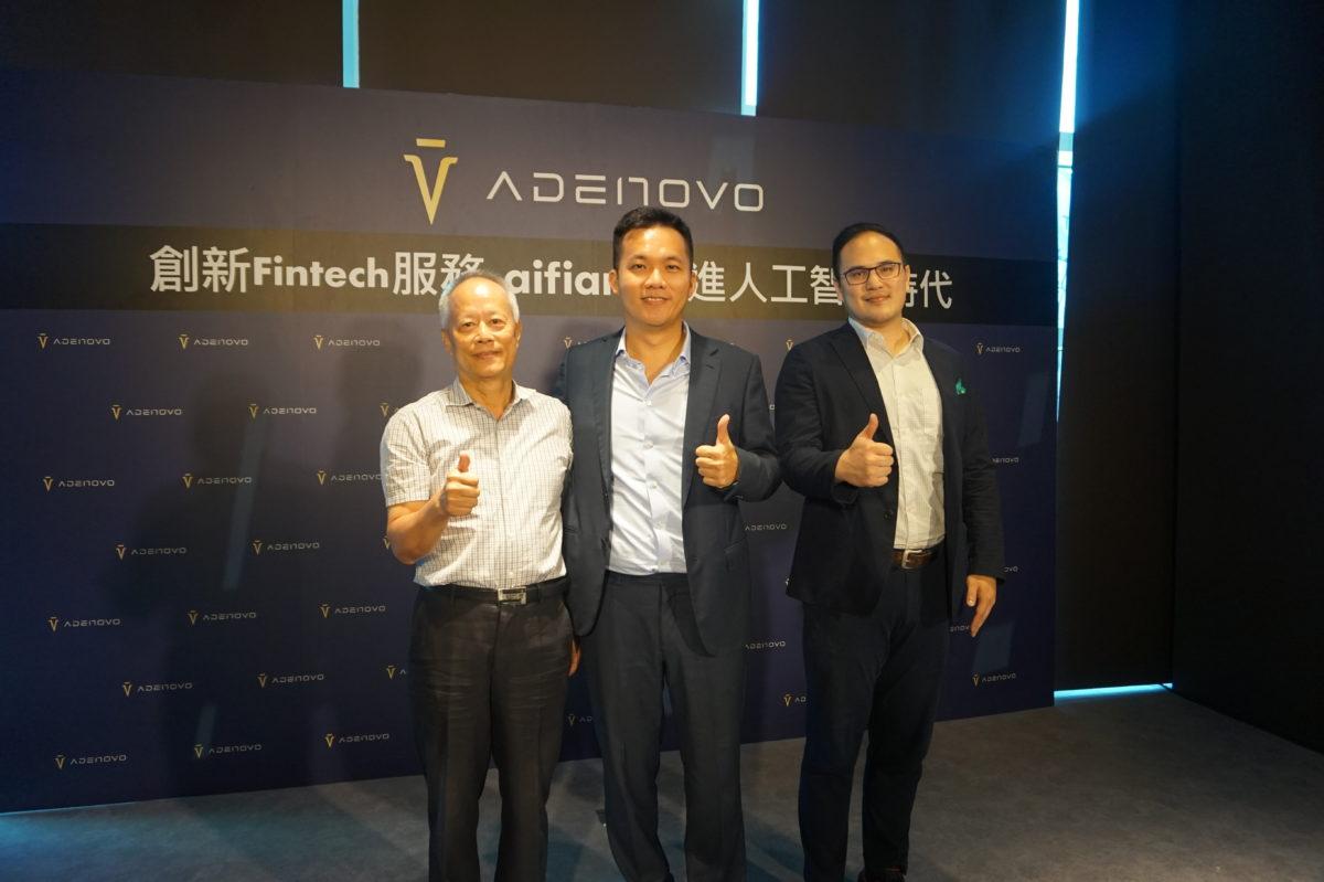 新創 Adenovo 推出新服務 aifian,用 Fintech 結合 AI 技術