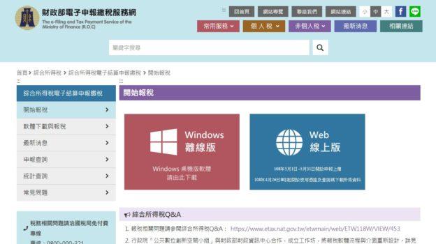 所得稅網頁申報擴大至 Windows 版,估 150 萬戶受惠
