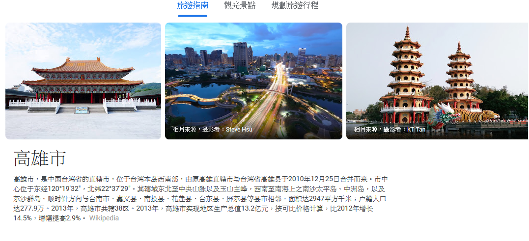 Google 推出一站式旅遊資訊站 Google 行程,訂票查景點資料全都包