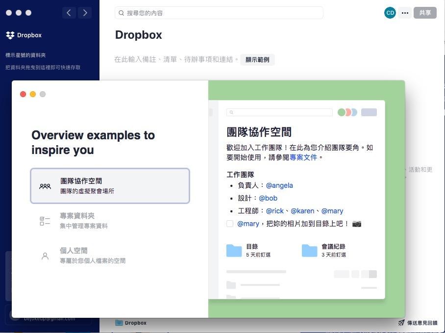 新版Dropbox 程式開放搶鮮,吸引企業內協同工作者成為all-in-one 的工作