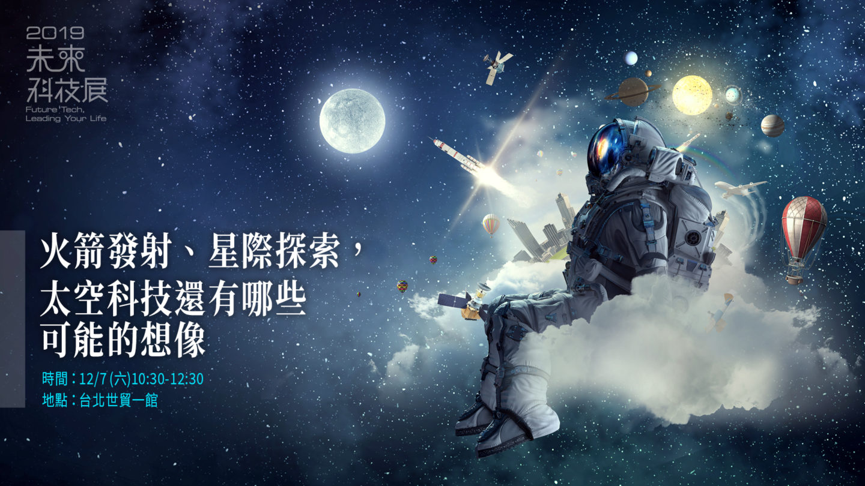 https://www.futuretech.org.tw/futuretech/index.php?action=er_tech005