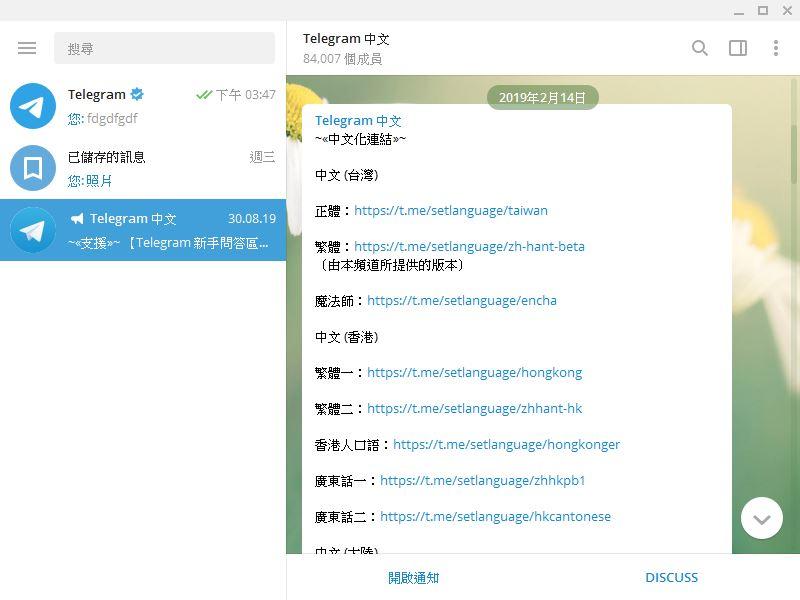 為什麼 Telegram 會比 L.INE 好?優勢在哪?中文化該如何處理?