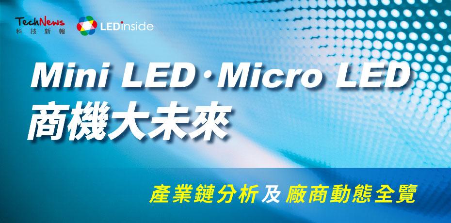 Mini LED、Micro LED 商機大未來