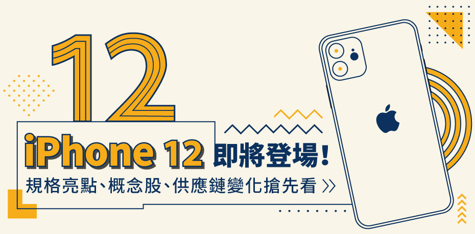 iPhone 12 即將登場!規格亮點、概念股、供應鏈變化搶先看