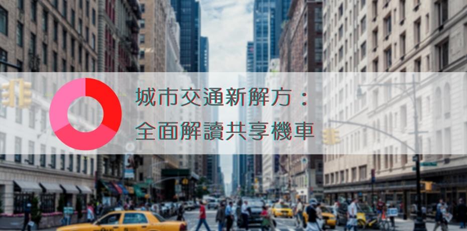 城市交通新解方:全面解讀共享機車
