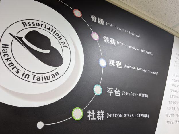 一鍵風暴》台灣資安發展背後重要推手,專訪台灣駭客協會