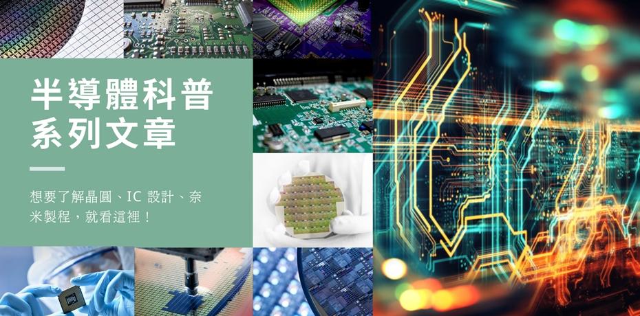 半導體科普系列文章 看懂晶圓、IC、奈米製程