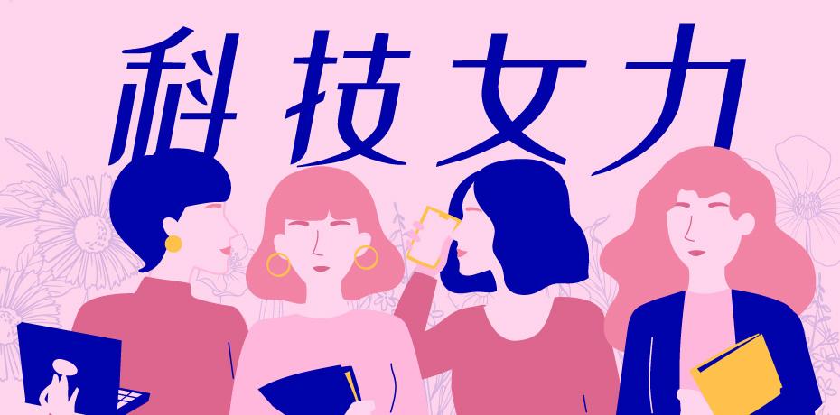 科技女力覺醒!科技公司如何落實兩性平等、擴展女性人才庫?