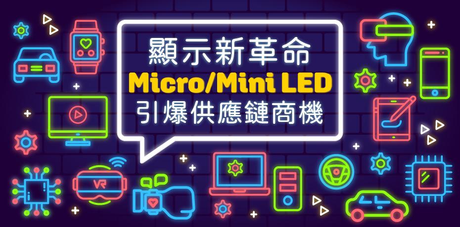 顯示新革命,Micro/Mini LED 引爆供應鏈商機