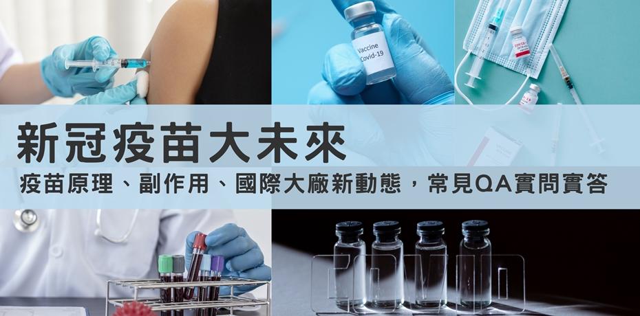 破解新冠疫苗迷思,疫苗原理、副作用、常見QA系列整理
