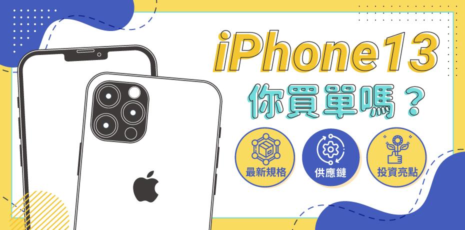 iPhone 13 你買單嗎?一次看最新規格、供應鏈、投資亮點